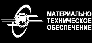 """ООО """"МатериальноТехническоеОбеспечение"""""""