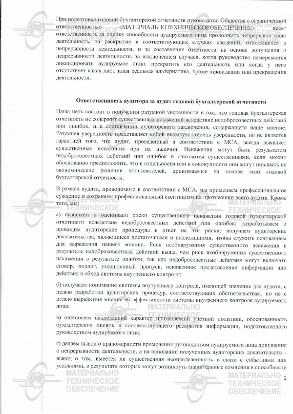 Аудиторское закл 2017-2